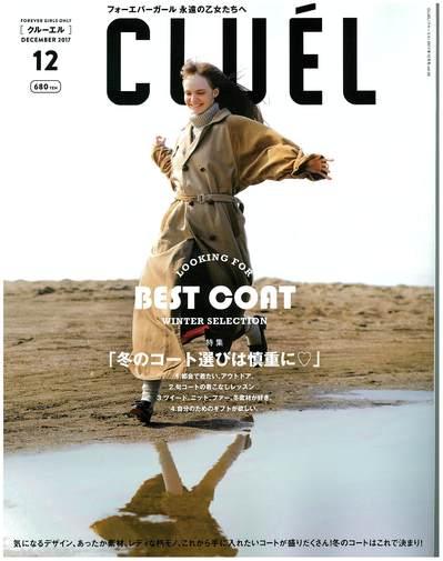 CLUEL12月号表紙.jpg