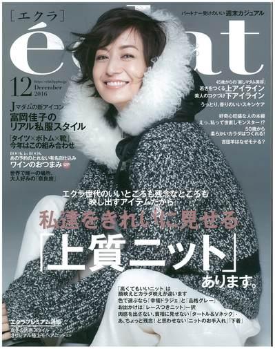 eclat12月号表紙.jpg
