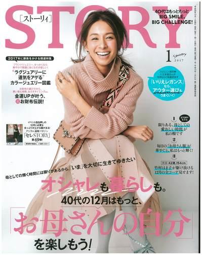 STORY1月号表紙.jpg