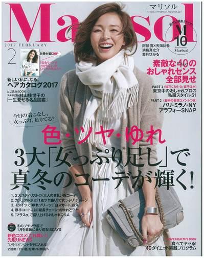 Marisol2月号表紙.jpg