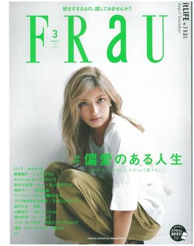 FRAU3月号表紙.jpg