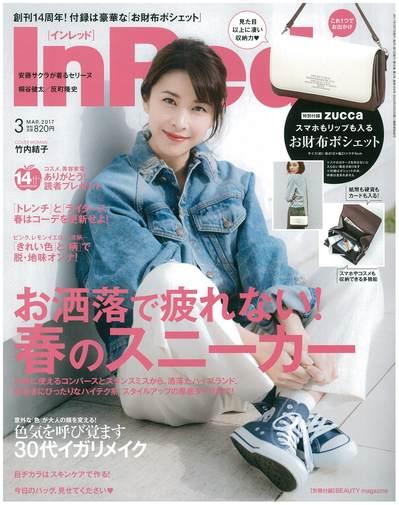 In Red3月号表紙.jpg