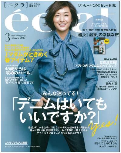 eclat3月号表紙.jpg