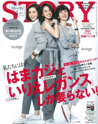 STORY4月号表紙.jpg