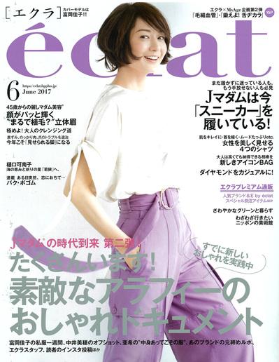 eclat6月号表紙.jpg