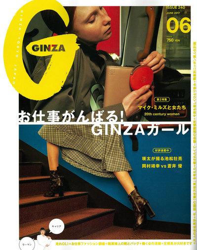 GINZA6月号表紙.jpg