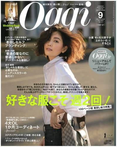 Oggi9月号表紙.jpg