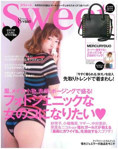 Sweet8月号表紙.jpg