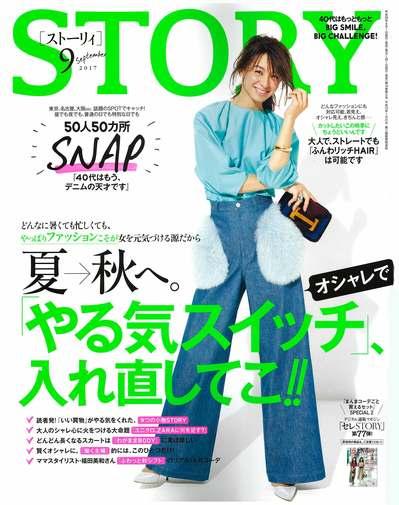 STORY9月号表紙.jpg