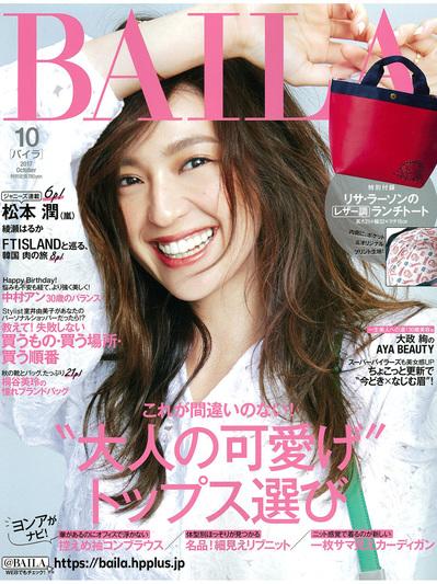 BAILA10月号表紙.jpg