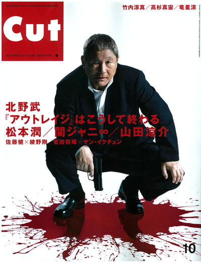 Cut10月号表紙.jpg