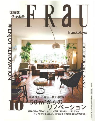 FRAU10月号表紙.jpg