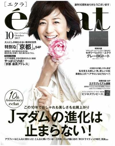 eclat10月号表紙.jpg