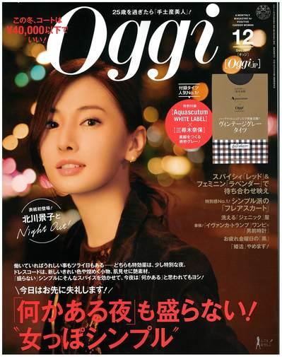 Oggi12月号表紙.jpg