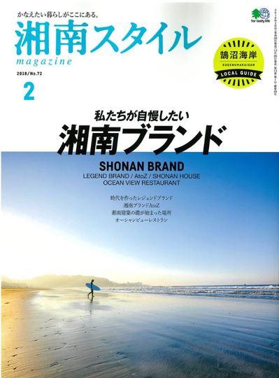 湘南スタイル2月号表紙.JPG