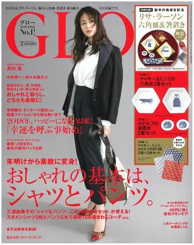 GLOW2月号表紙.jpg