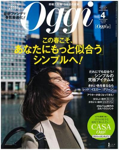 Oggi4月号表紙.jpg