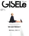 GISELE 7月号掲載