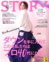 STORY 12月号掲載