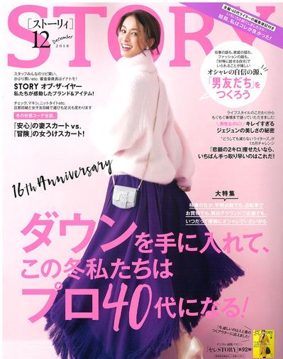 STORY12月号表紙.jpg