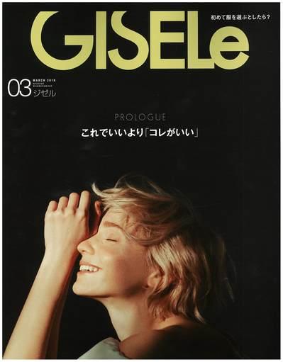 GISELE3月号表紙.jpg