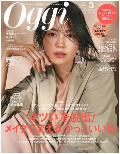 Oggi3月号表紙.jpg