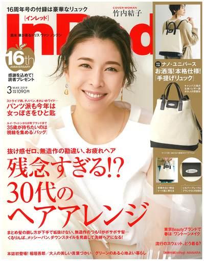 In Re534356d3月号表紙.jpg