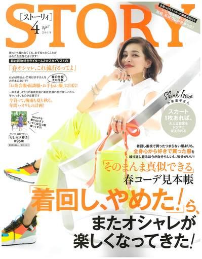 STORY68796874684月号表紙.jpg
