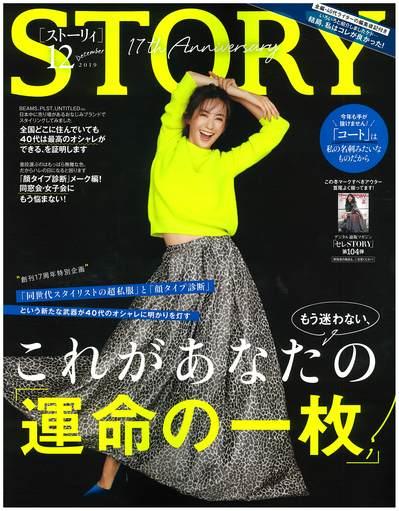 STORY12月号表紙[4319].jpg