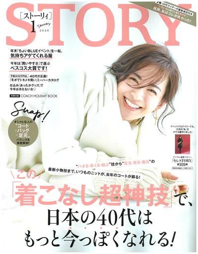 STORY1月号表紙[4649].jpg