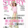 STORY 6・7月合併号掲載