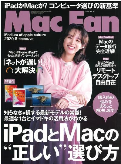 MAC FAN8月号表紙[7602].jpg